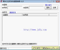 骨头QQ好友快速删除器 方便快捷删除QQ好友 1.0绿色免费版