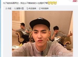 吴亦凡偷拍两友人对方均在自拍