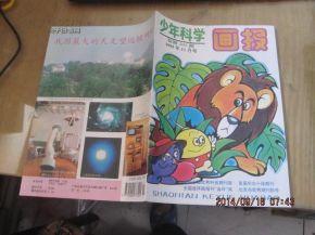 少年科学画报 1995年11月号