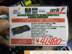 ...1480日元(约等于2887元人民币)-9800 GX2 9800 GTX超频版本推...