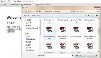 ...nodejs express框架设计的 相册上传和查看 以及代码分析