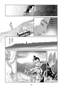 漫画全本 了凡四训