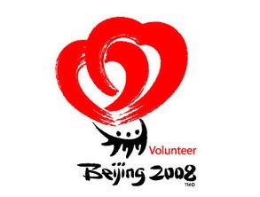 老百晓在线 北京奥运 北京2008奥运会志愿者标志