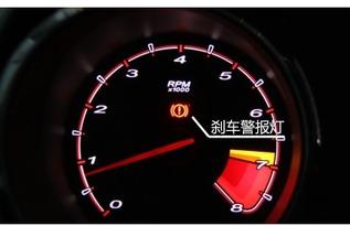 汽车仪表盘指示灯图解 指示灯含义