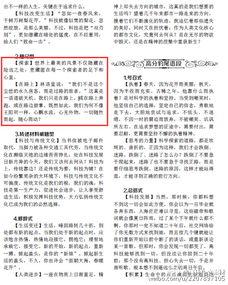 2015高考作文 意林 作文素材 命中广东卷高考原题