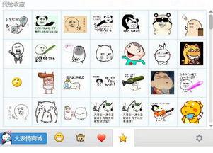 qq表情包下载 九千个QQ表情包 极光下载站
