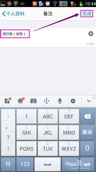 手机QQ如何修改备注名