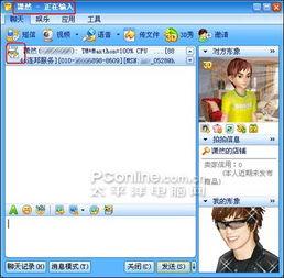 QQ2006正式版试用 新增输入状态显示