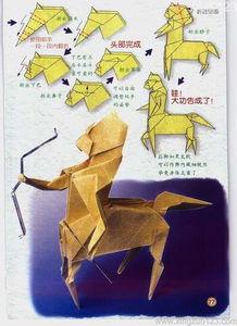 星座折纸之射手座的折法