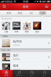 网易云音乐升级 iOS版新增歌词功能
