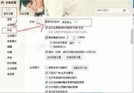 如何让QQ显示签约作者状态?