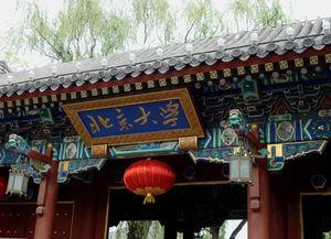 北京大学汉语国际教育硕士复试