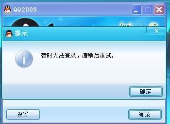 同一台电脑别的QQ都行 就我一个QQ不行 还有空间也打不开了 怎么回...