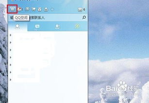QQ教程 qq空间怎么刷留言板 有软件吗