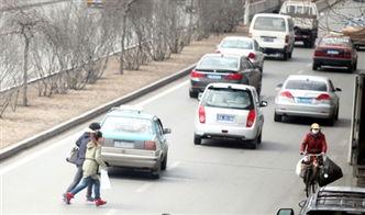横穿马路 玩 冲刺