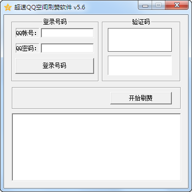 qq空间刷赞软件免费版 超速QQ空间刷赞软件 v5.6 最新版下载 9553下载
