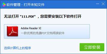 ...装adobe reader 但是直接双击pdf文件能打开,今天右击选打开方式...