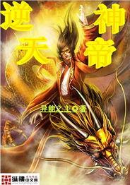 逆天神帝最新章节 逆天神帝全文阅读 异能之主的小说