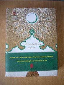 chinese muslim food culture 中国穆斯林饮食文化 英文版