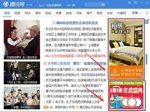 腾讯QQ弹窗新闻广告推广方式