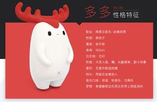 网易云音乐吉祥物正式发布 鹿型形象萌出新高度