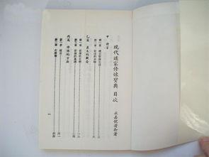 ...清和 著作 陈湘记书局 现代道家
