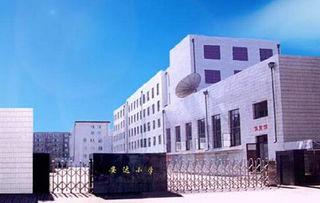 长春朝阳区安达小学现有图书室、阅览室、实验室、仪器室、教具室、...