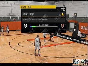 怎么样获取NBA2K16MC模式训练场金币
