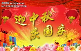 迎中秋庆国庆海报模板下载 645270 节日素材