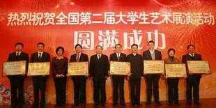 ...日,全国第二届大学生艺术展演活动在南京闭幕.江苏省教育厅及南...