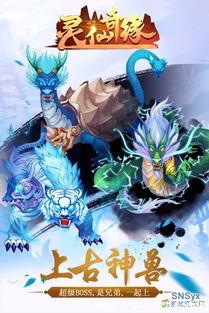 混沌杀尊-SNSyx《灵仙奇缘H5》以西游记、古代神话为背景,淋漓尽致地表现洪...