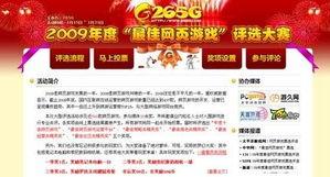 444最新网站官网-...009年度最佳网页游戏评选活动引起广泛关注