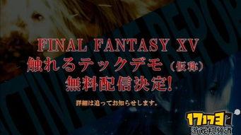 视频截图-最终幻想15 新预告公开 新女角色亮相