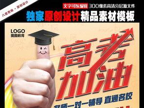 高考冲刺班加油海报 16405983 招生 培训 教育宣传单