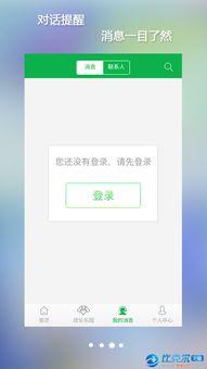 橄榄枝 橄榄枝app下载 v1.0.9 安卓版 比克尔下载