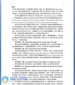 托福写作评分标准ppt下载 托福写作评分标准表下载 word版 新云软件园