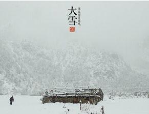 描写大雪的谚语