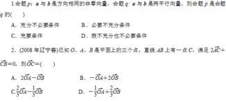 ... 第七章 1 向量与向量的线性运算 通用版