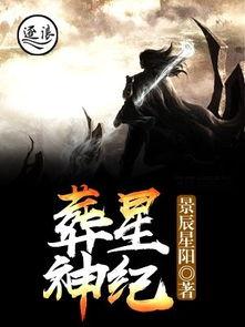 异界葬神-葬星神纪 景辰星阳 最新章节首发更新 逐浪小说