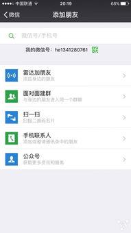 微信添加qq好友的功能不见了 iPhone 6s 综合讨论区 威锋论坛 威锋网