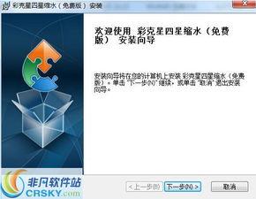 时时彩四星缩水软件安装截图 时时彩四星缩水软件安装的过程