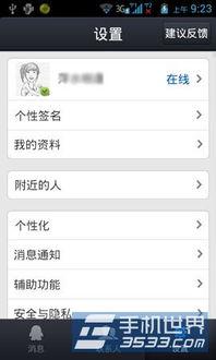 手机QQ轻聊版怎么用 手机QQ轻聊版如何用