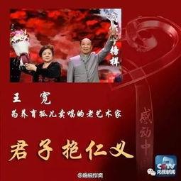 作文素材 2016感动中国 王宽