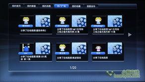 云空间 热门广场-智者之间的较量 五款智能云电视横评