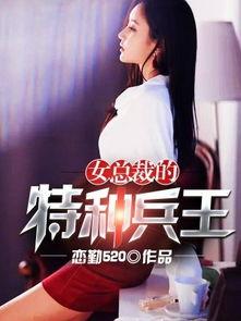 女总裁的特种兵王最新章节 恋勤520 女总裁的特种兵王无弹窗广告 爱...