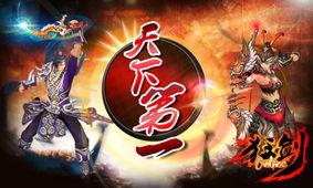 游,游戏以神剑传人穿越至乱世,... 通过穿梭变幻莫测的异界、纵横交...