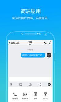腾讯TIM app下载 腾讯TIM手机版下载 手机腾讯TIM下载