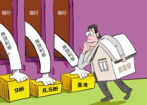 房贷利率打8.5折 银行态度现分歧