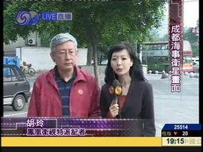 曹景行 胡玲 灾区会师-凤凰卫视记者地震灾区报道