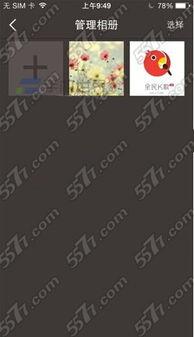 全民K歌照片添加方法 全民K歌添加照片教程